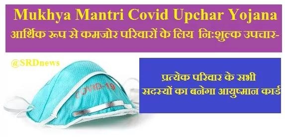 Mukhya Mantri Covid Upchar Yojana