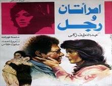 فيلم إمرأتان و رجل