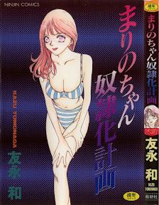 Marino-chan Doreika Keikaku