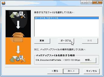 ポータブル プロファイルを選択