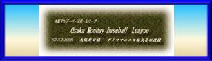 毎週月曜日に開催中!!! 『最高峰の草野球がここにある』 大阪マンデーベースボールリーグ♪