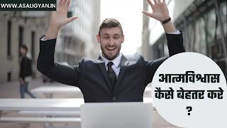 आत्मविश्वास कैसे बढ़ाए - How to improve self confidence in hindi 2021
