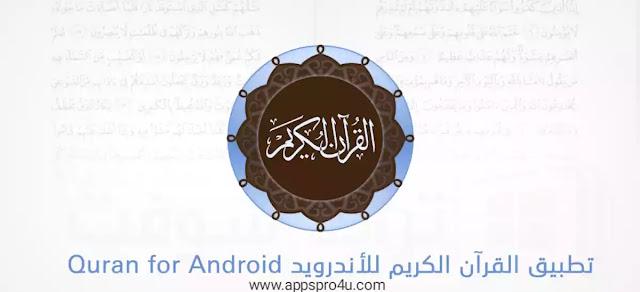 تطبيق القرآن الكريم للأندرويد Quran for Android