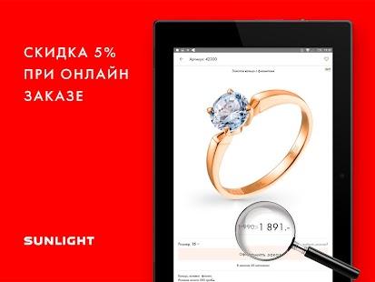 Сеть ювелирных магазинов SUNLIGHT Россия  отзывы
