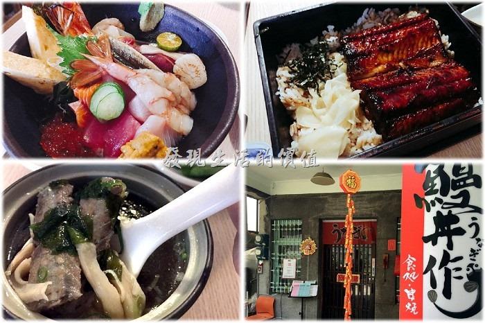 [台南]尋覓小巷內好吃的鰻魚飯【鰻丼作】與超豪華綜合海鮮丼