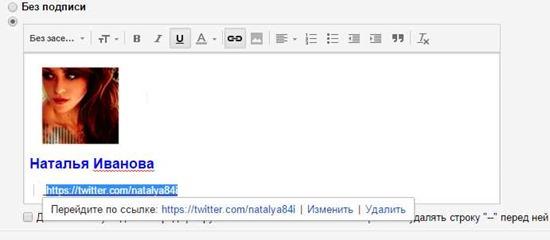 создаем подпись в редакторе gmail