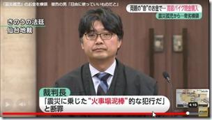 島 吉宏被告(41)2017.02.03fnn1911-9
