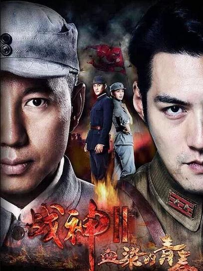 Ares Ensanguined Youth China Drama