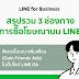 LINE เดินหน้าส่งเสริมธุรกิจ SME ไทยพัฒนาความแกร่งด้านดิจิทัลเปิดช่องทางใหม่ ซื้อโฆษณาออนไลน์ผ่าน LINE Ads Platform ได้เองแล้ววันนี้!