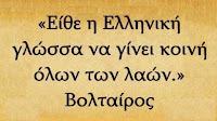 ελληνική κοινή γλώσσα των λαών,καταγωγή λέξεων.