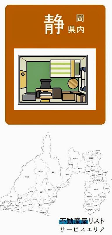 静岡県内の不動産屋情報・記事概要の画像