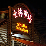 Shilin night market in Taipei in Taipei, T'ai-pei county, Taiwan
