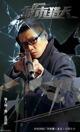 Xem phim Thợ Săn Thành Phố (Trung quốc)