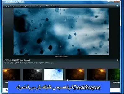 DeskScapes قم بتخصيص خلفياتك بالرسوم المتحرك