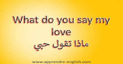What do you say my love ماذا تقول حبي