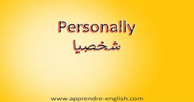 Personally شخصيا