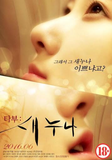 [เกาหลี 18+] Taboo – New Sister (2016) [Soundtrack ไม่มีบรรยายไทย]