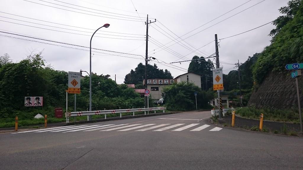 裏ヤビツ入口の交差点の写真
