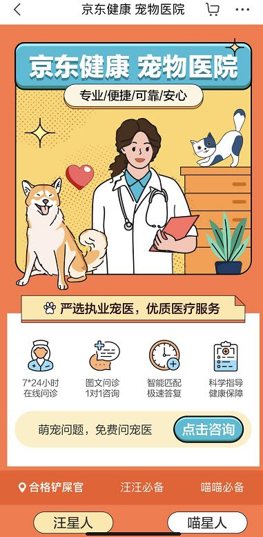 JD Launches Internet Hospital for Pets