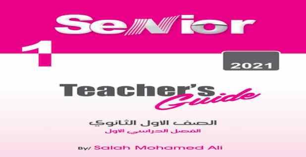 اجابات كتاب Senior للصف الأول الثانوي 2021