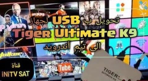 حصريا تحويل ب USB لجهاز Tiger K9 Ultimate إلى Android و Stalker Portal Mac IPTV مجانا