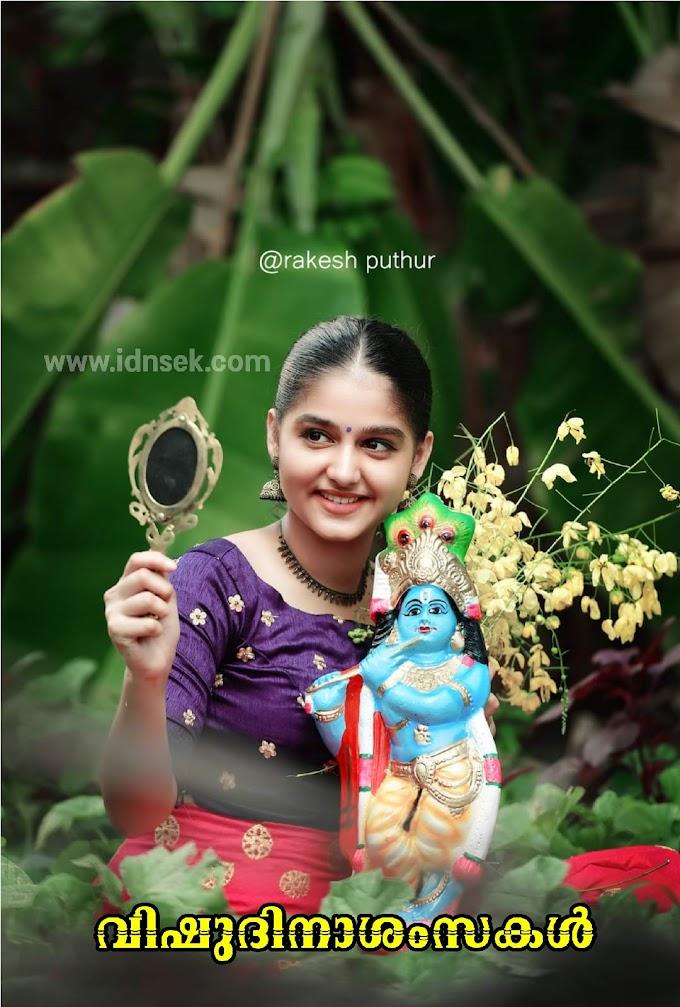 വിഷു ആശംസകൾ | HAPPY VISHU