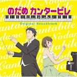 Nodame Cantabile (anime OST)