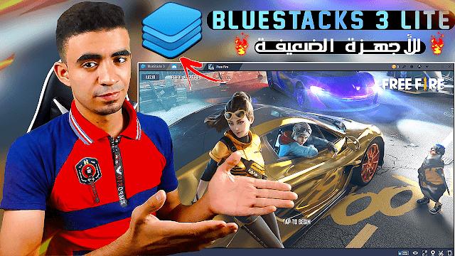 تحميل محاكي BlueStacks 3 LITE   لتشغيل free fire علي الأجهزة الضعيفة