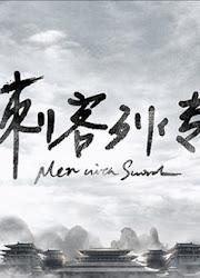Men with Swords 2 China Drama