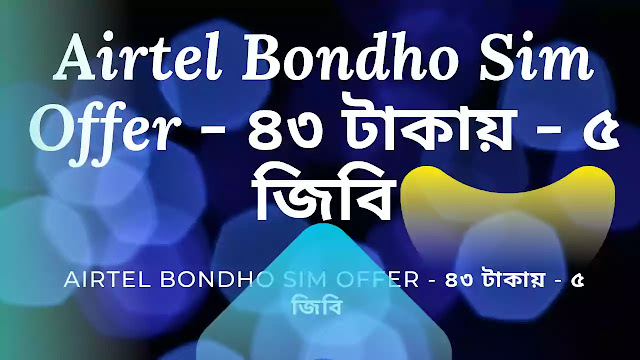 Airtel Bondho Sim Offer - ৪৩ টাকায় - ৫ জিবি