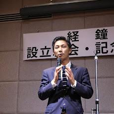 20141126 経鐘会設立総会・記念パーティ