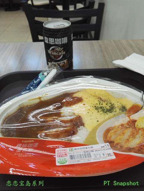 鸡排咖喱蛋包饭