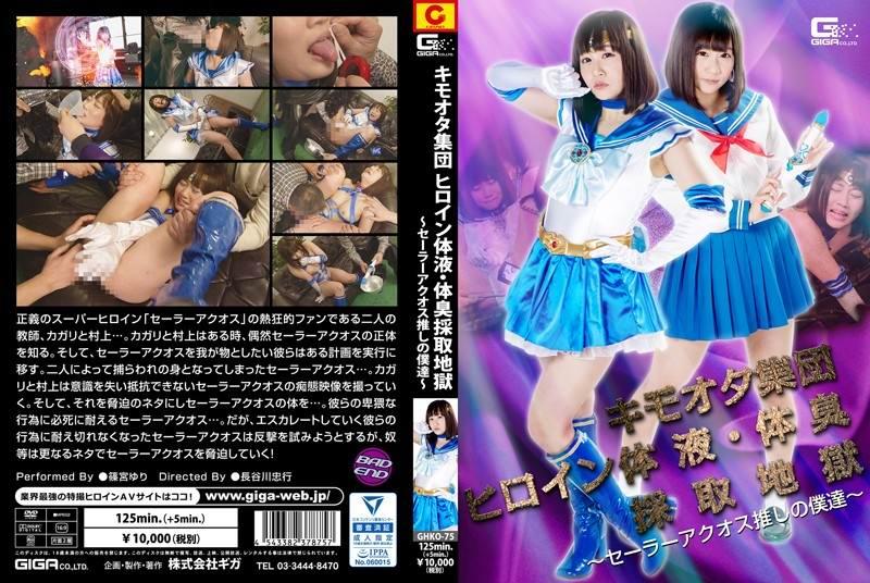 GHKO-75 Body Fluid Collection Hell Yuri Shinomiya