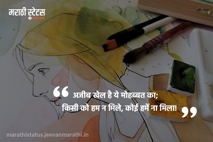 इश्क शायरी hindi | ishq shayri