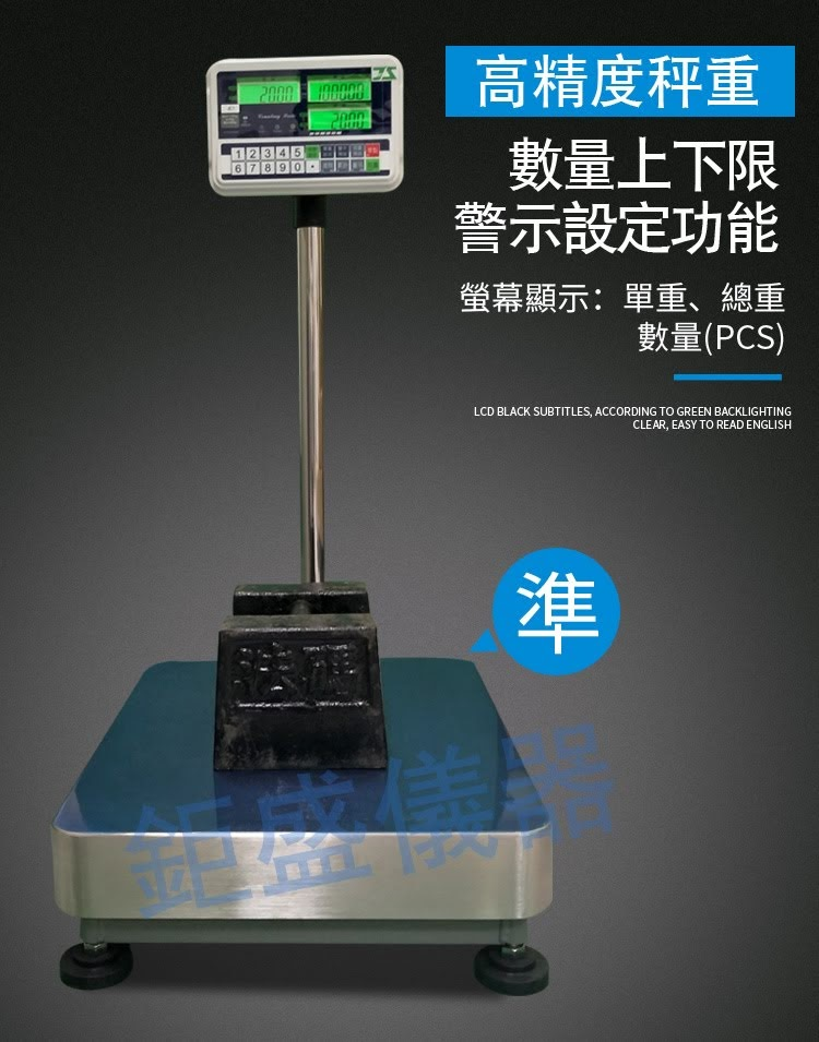 JC1 計數台秤 (400*500mm)
