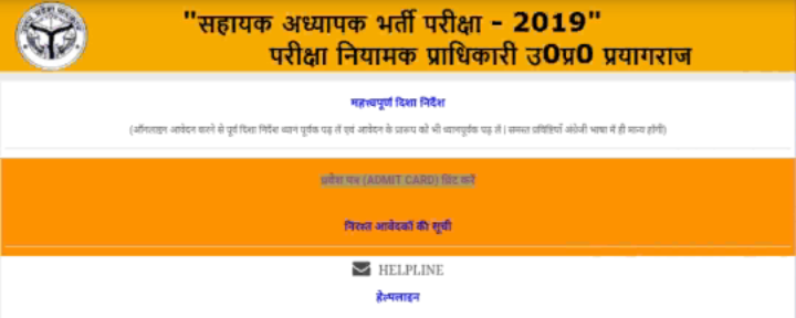 Admit Card of 69000