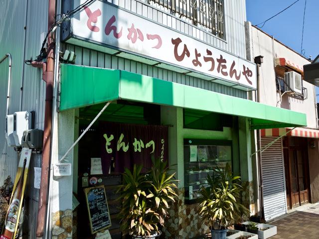 ひょうたんや@名古屋 お店の外観