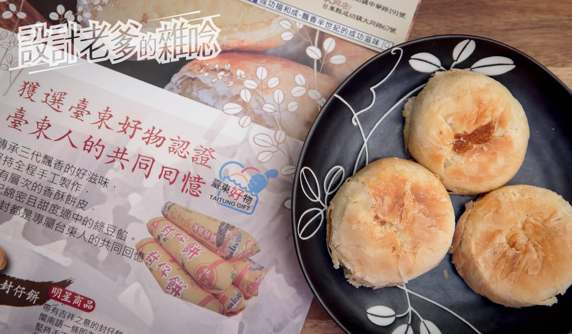 來試試一種不叫月餅的月餅...台東福和成糕餅店的封仔餅