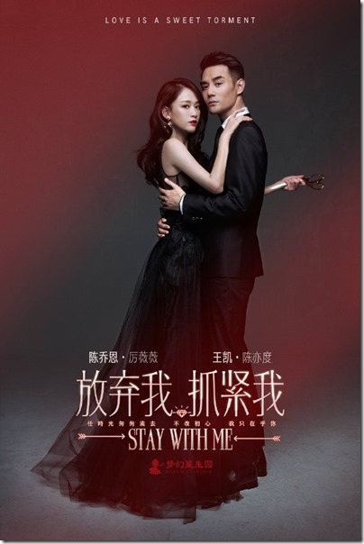 Stay with Me 放棄我抓緊我 Wang Kai 王凱 Poster 03