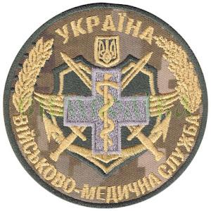 Військово-медична служба тк. NDU \Нарукавна емблема