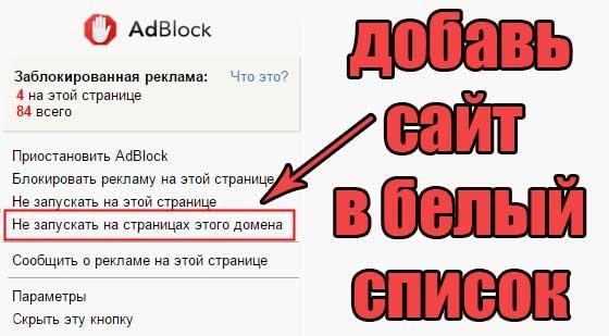 белый список adblock