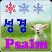 영어성경 시편은 '창세기,시편'으로 합쳐짐. 임시운영