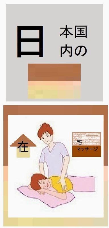 日本国内の在宅マッサージ店情報・記事概要の画像