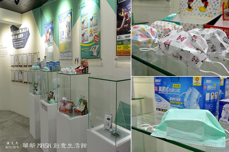 華新MASK創意生活館鑽石型口罩