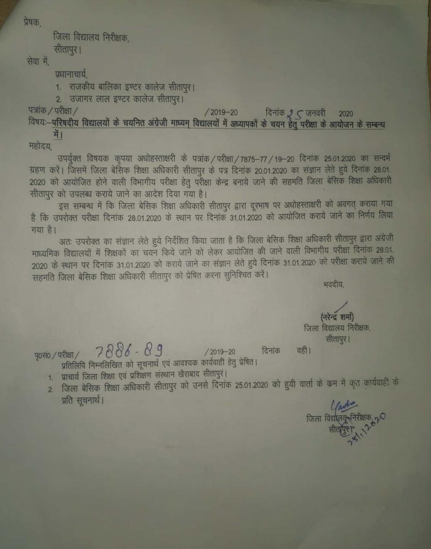 Sitapur: अंग्रेजी माध्यम परीक्षा 31 जनवरी को होगी।