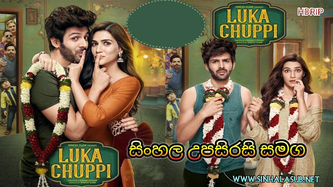 Luka Chuppi (2019) Sinhala Subtitled | සිංහල උපසිරසි සමග | හැංගිමුත්තන්
