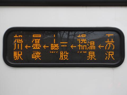 道北バス「ノースライナーみくに号」 1058 側面LED