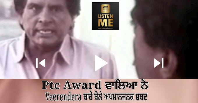 Veerendra Was Targeted In Ptc Punjabi Film Award 2012