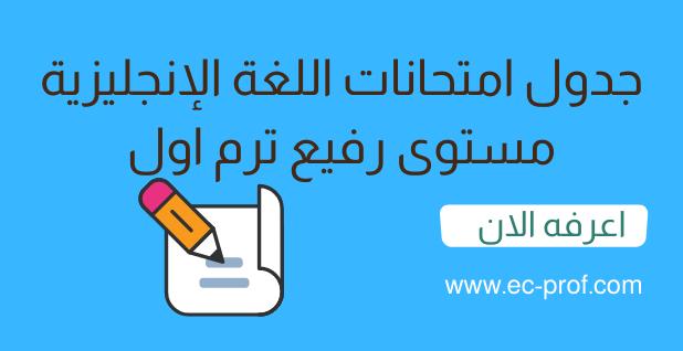 جدول امتحانات اللغة الإنجليزية مستوى رفيع ترم اول للمدارس الرسمية واللغات والرسمية المتميزة لغات