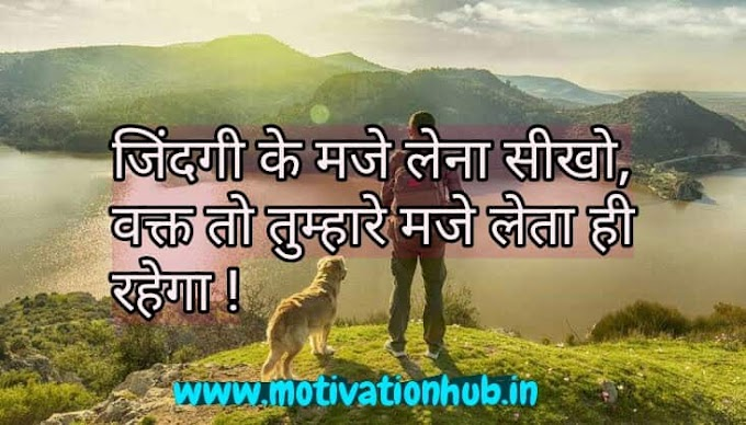 Latest Life Status In Hindi 2021